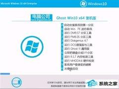 电脑公司Windows10 完美装机版64位 2021.04