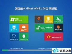 深度技术Windows8.1 2021.04 64位 纯净装机版