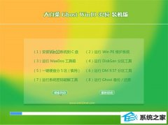 大白菜Windows10 32位 旗舰装机版 2021.04