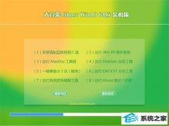 大白菜Windows10 64位 家庭装机版 2021.04
