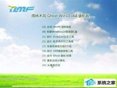 雨林木风Win10 精选装机版 2021.04(64位)