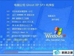 电脑公司Windows xp 王牌纯净版 2021.04