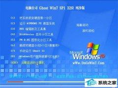 电脑公司Windows7 稳定纯净版32位 2021.04