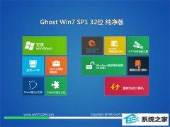 通用系统Win7 绿色纯净版 2021.04(32位)