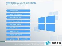 电脑公司Win10 老机纯净版64位 2021.04