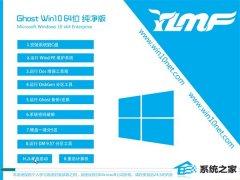雨林木风Windows10 通用纯净版64位 2021.04