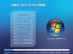 电脑店Windows xp 新机装机版 2021.06