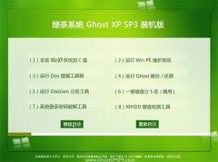 绿茶系统Windows xp 珍藏装机版 2021.06