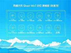 雨林木风Win7 增强装机版32位 2021.06