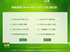 绿茶系统Ghost Win7 32位 官方装机版 2021.06