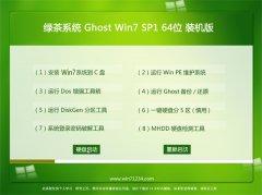 绿茶系统Ghost Win7 64位 电脑城装机版 2021.06