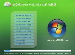 老毛桃Win7 稳定装机版 2021.06(32位)