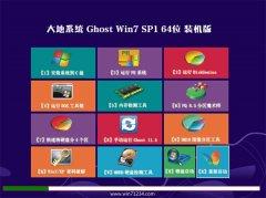 大地系统Ghost Win7 64位 纯净装机版 2021.06