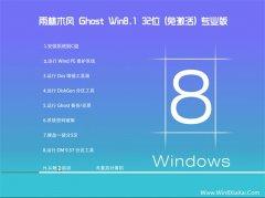 雨林木风Win8.1 专业装机版 2021.06(32位)