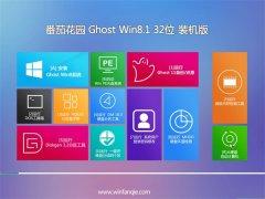 番茄花园Windows8.1 游戏装机版32位 2021.06