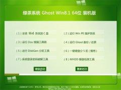 绿茶系统Windows8.1 64位 极速装机版 2021.06