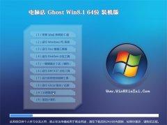 电脑店Win8.1 快速装机版64位 2021.06