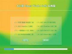 大白菜Ghost Win8.1 64位 典藏装机版 2021.06