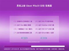 系统之家Ghost Win10 32位 家庭装机版 2021.06