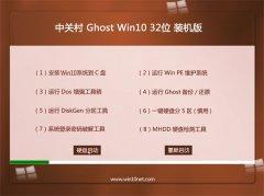 中关村Win10 大神装机版32位 2021.06