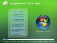 老毛桃Win10 64位 最新装机版 2021.06