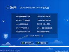 深度技术Windows10 官方装机版64位 2021.06