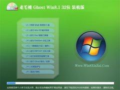 老毛桃Windows8.1 老机装机版32位 2021.06