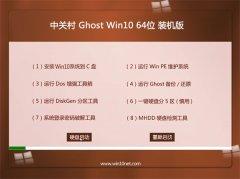 中关村Windows10 旗舰装机版64位 2021.06