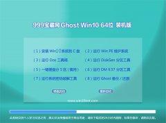 999宝藏网Windows10 纯净装机版64位 2021.06