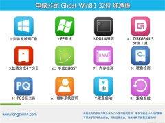 电脑公司Ghost Win8.1 32位 万能纯净版 2021.06