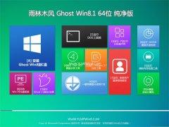 雨林木风Windows8.1 64位 精英纯净版 2021.06