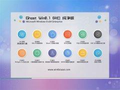 通用系统Win8.1 安全纯净版 2021.06(64位)