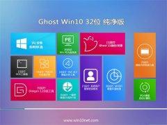通用系统Windows10 32位 新机纯净版 2021.06