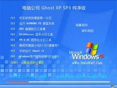电脑公司WinXP 体验纯净版 2021.06
