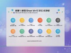 新萝卜家园Windows10 家庭纯净版32位 2021.