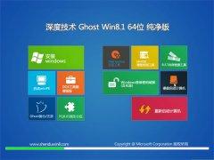 深度技术Windows8.1 完美纯净版64位 2021.0
