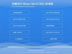 深度技术Ghost Win10 32位 推荐纯净版 2021
