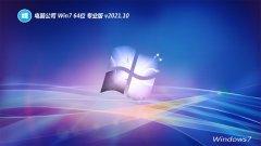 电脑公司v2021.10最新win7 64位小白传统版