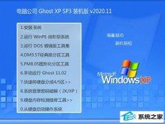 电脑公司WinXP 经典装机版 2020.11