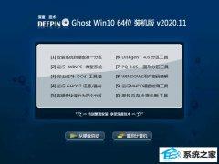 深度技术Ghost Win10 64位 稳定装机版 2020.11