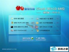 番茄花园Windows10 64位 推荐装机版 2020.11